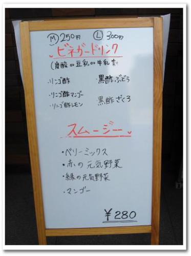 東京理科大学 葛飾キャンパス 金町 葛飾バーガー 鹿肉 学食 食堂 カフェ 画像 レビュー 003.jpg