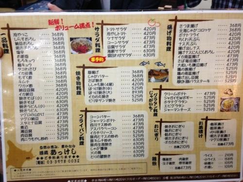 厚岸・3.JPG