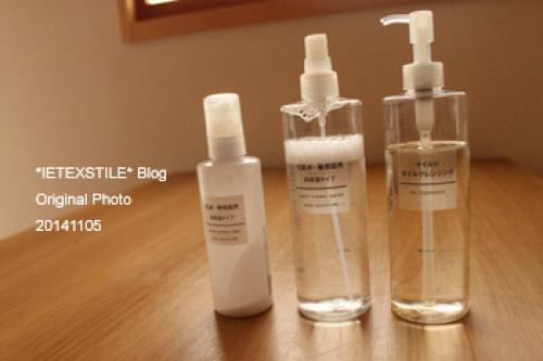 【無印良品】化粧水と乳液とクレンジング | イエテキスタイル 〜シンプル北欧で暮らす〜 - 楽天ブログ