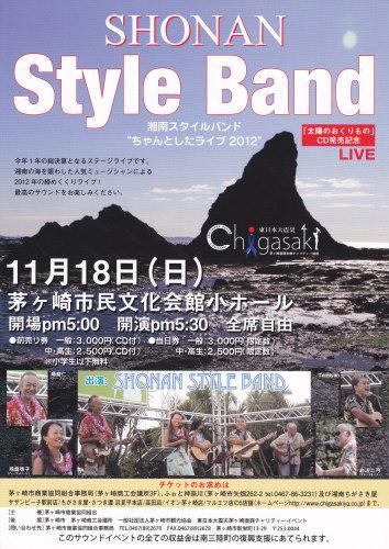 2012/11/18 湘南スタイルバンドライブ