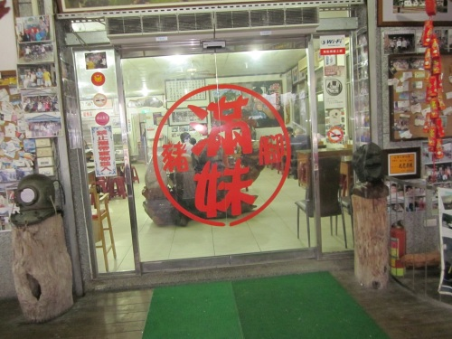 IMG_4138豚足の店.jpg