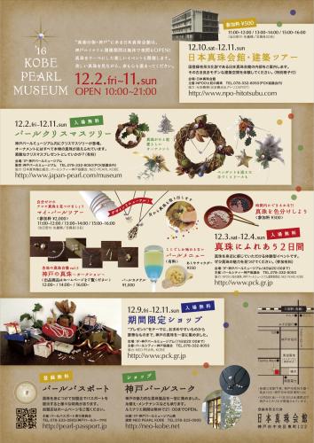 神戸パールミュージアム.jpg