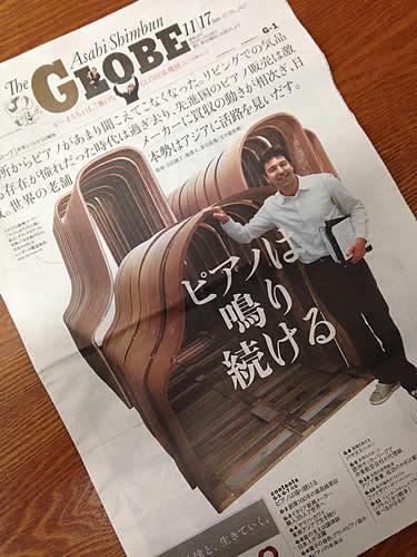 asahi-shinbun-globe.jpg