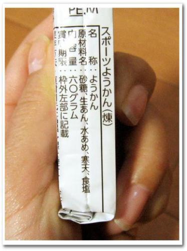 井村屋スポーツようかん 味 成分 カロリー 口コミ レビュー 羊羹004.jpg