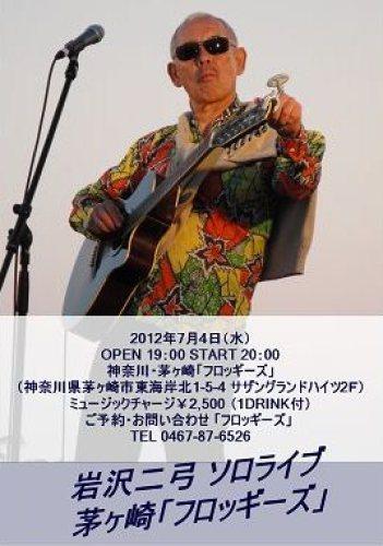 2012/07/04 茅ヶ崎『フロッギーズ』