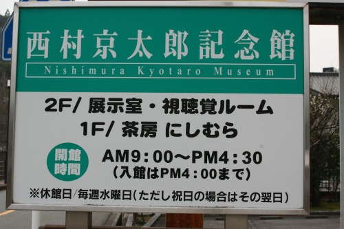 十津川省三の画像 p1_24