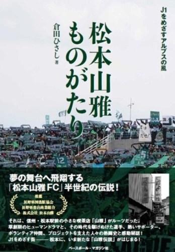 松本山雅.jpg