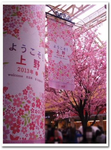 花見 桜 名所 オススメ スポット 東京 2013 上野公園001.jpg