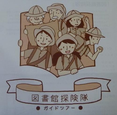 図書館探検隊