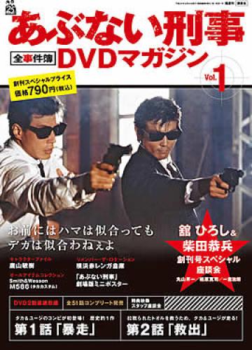 あぶない刑事DVD.jpg