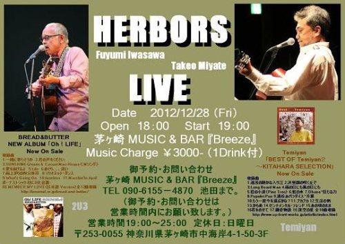 2012/12/28 茅ヶ崎 MUSIC&BAR 『Breeze』