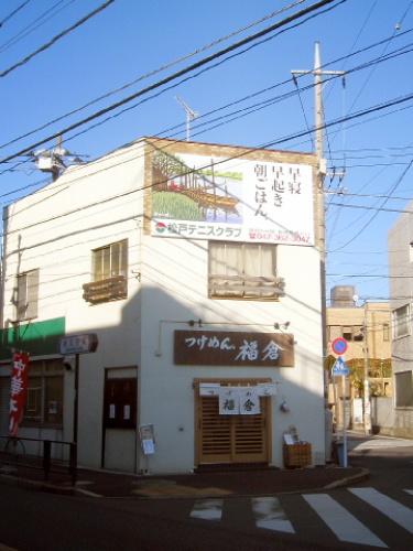 柴又のラーメン屋 「つけめん。福倉」004.jpg