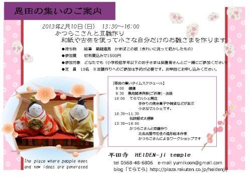 かつらこさん豆雛チラシ.jpg
