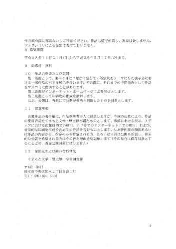 熊本地震震災万葉集1.jpg