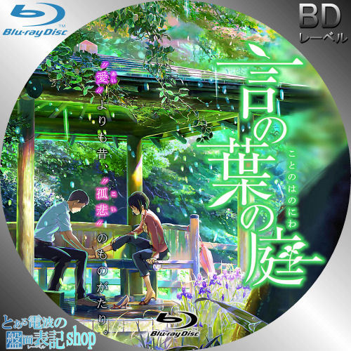 言の葉の庭 レーベル Blu-ray