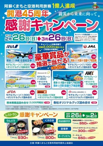阿蘇くまもと空港キャンペーン.jpg