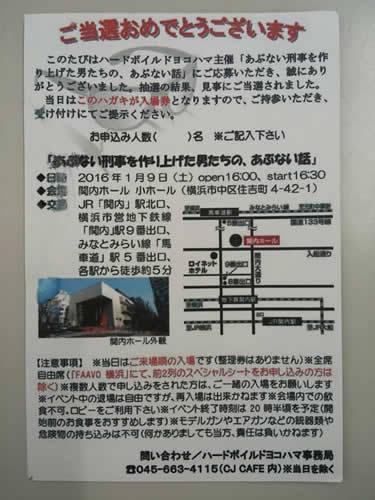 hardboiled_yokohama.jpg