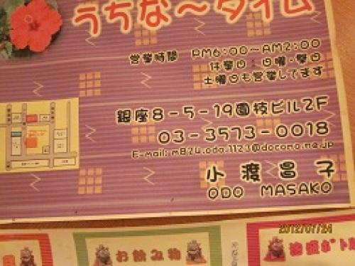 IMG_2809うちなータイム.jpg