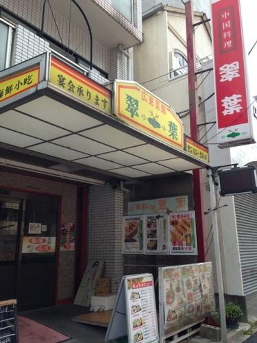 翠葉・1.JPG