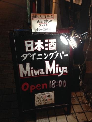 ミワミヤ・1.JPG