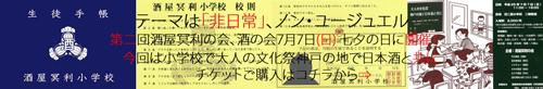大人の文化祭 in 旧二葉小学校  酒屋冥利の会