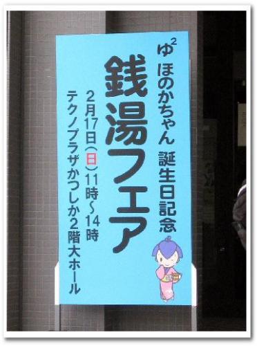 銭湯フェア 東京都 葛飾区004.jpg