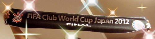 トヨタカップ FIFAクラブワールドカップジャパン2012 決勝 グッズ タオル001.jpg