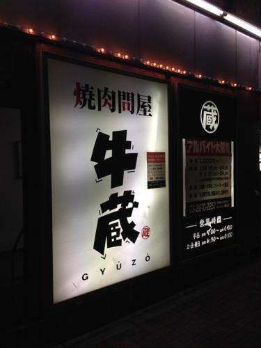 牛蔵・1.JPG