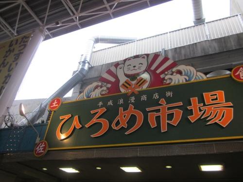 IMG_4527ひろめ市場.jpg