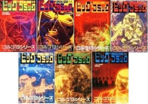 ゴルゴ13シリーズ103-109.jpg