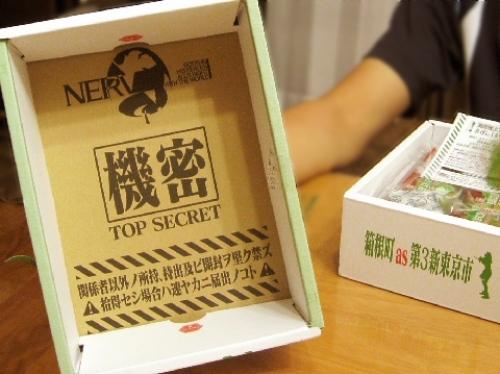 箱根限定 エヴァンゲリオングッズ「西瓜饅頭」001.jpg