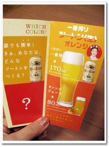 おうちでツートン生セット キリン 仕組み 味 口コミ カクテル フロート 2層 作り方 やり方 019.jpg