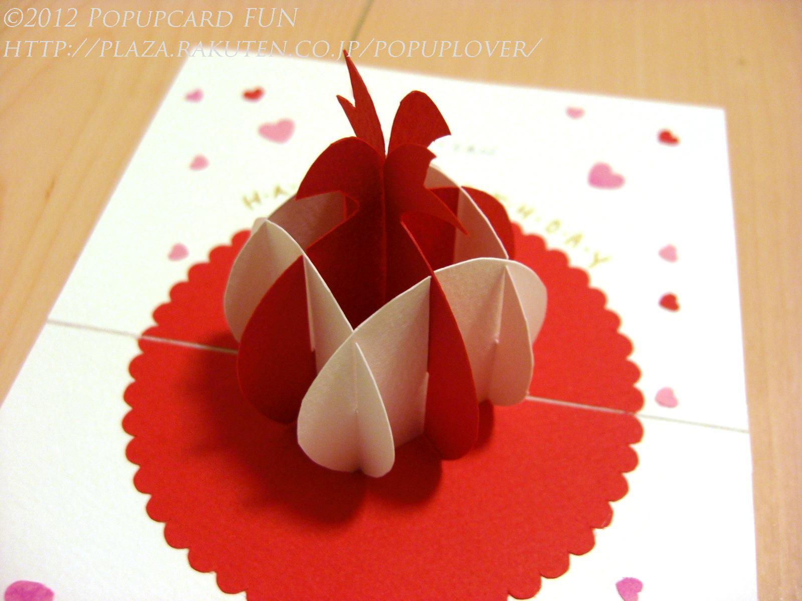すべての折り紙 折り紙 ハート 立体 : ハートあふれるバースデー ...