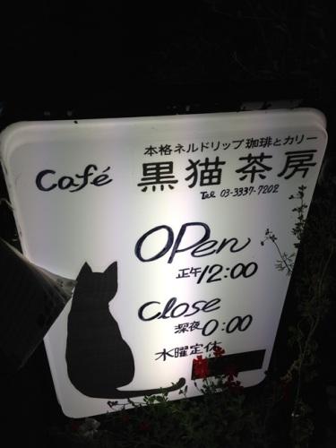 黒猫・1.JPG