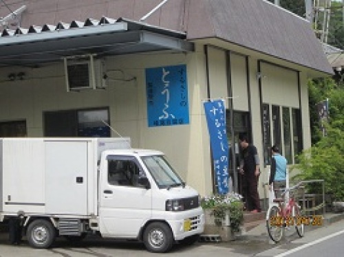 IMG_2200豆腐屋.jpg