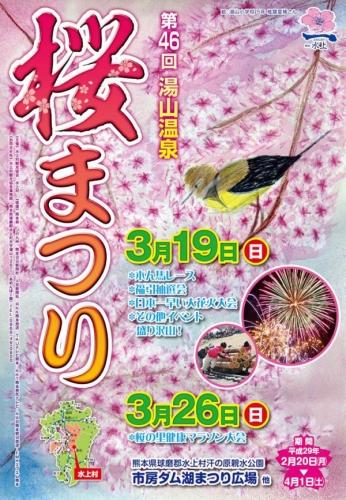 湯山温泉桜まつり熊本地震1.jpg
