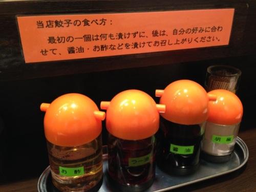 菜香餃子・4.JPG