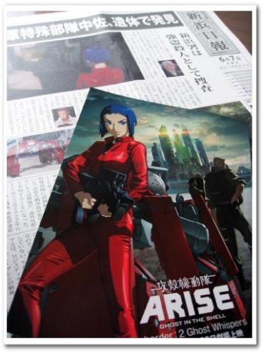 攻殻機動隊ARISE border1 Ghost Pain 映画 先着入場者特典.jpg