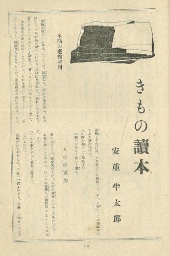 婦人の生活13.jpg