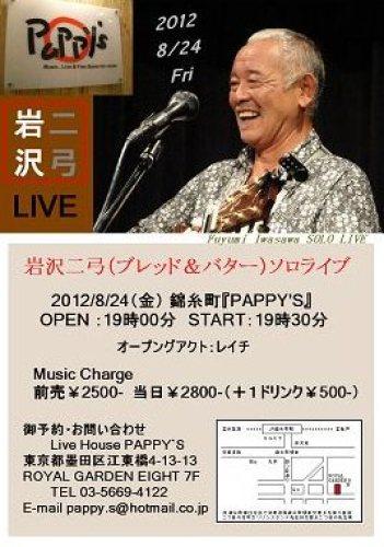 2012/08/24 錦糸町「Pappy's」
