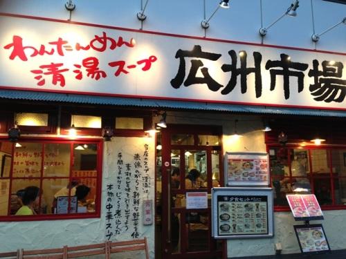 広州・1.JPG