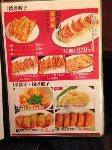 餃子の郷・2.JPG