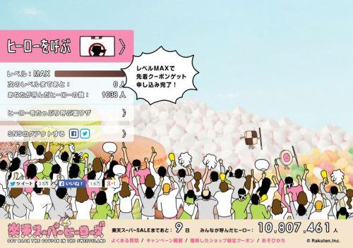 楽天スーパーセールヒーローズ (5).JPG