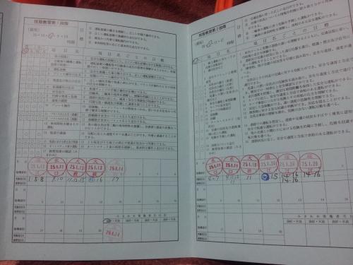 2013-01-24 20.59.28.jpg