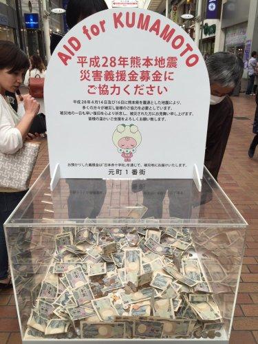 神戸の熊本地震募金神戸元町1番街.jpg