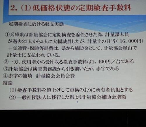 w2015-11-27-koube-kaigi-1-053-1-.jpg