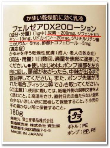 冬 風呂 痒い 温熱じんましん 温熱蕁麻疹 湿疹 かゆい 原因と対策 薬 かゆみ止め006.jpg