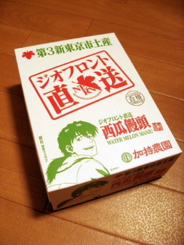 箱根フリーパスを使って箱根・芦ノ湖を観光してみた エヴァンゲリオングッズ「西瓜饅頭」 005.jpg