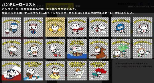 楽天スーパーセールヒーローズ (4).JPG