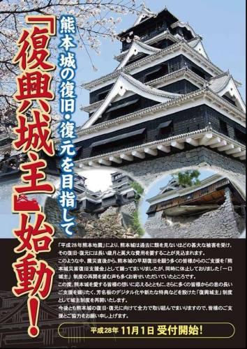 熊本城復興城主1.jpg